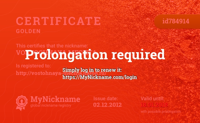 Certificate for nickname VOSTOCHNAYA MECHTA is registered to: http://vostohnaya-mechta.narod.ru/