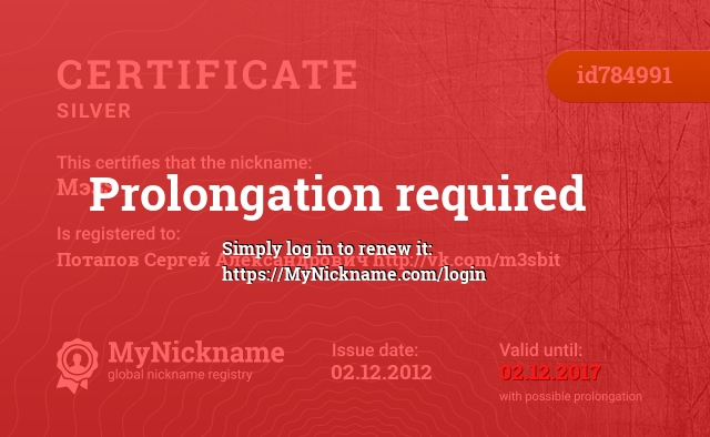 Certificate for nickname Мэ3S is registered to: Потапов Сергей Александрович http://vk.com/m3sbit