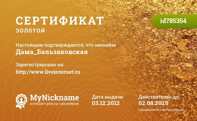 Сертификат на никнейм Дама_Бальзаковская, зарегистрирован на http://www.liveinternet.ru