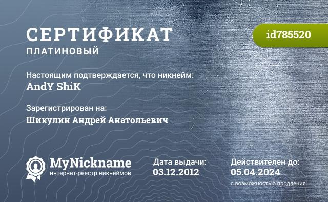 Сертификат на никнейм AndY ShiK, зарегистрирован на Шикулин Андрей Анатольевич