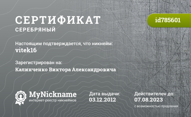 Сертификат на никнейм vitek16, зарегистрирован на Калинченко Виктора Александровича