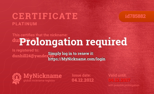 Certificate for nickname dunhill_24 is registered to: dunhill24@yandex.ru