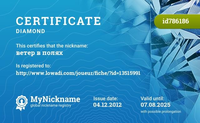 Certificate for nickname ветер в полях is registered to: http://www.lowadi.com/joueur/fiche/?id=13515991