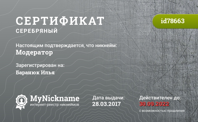 Certificate for nickname Модератор is registered to: Баранюк Илья