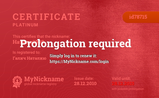 Certificate for nickname Натали1998 is registered to: Галич Наталию