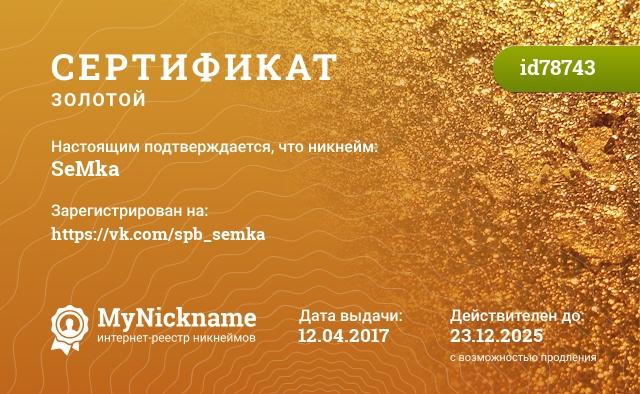 Сертификат на никнейм SeMka, зарегистрирован на https://vk.com/spb_semka