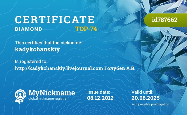 Certificate for nickname kadykchanskiy is registered to: http://kadykchanskiy.livejournal.com Голубев А.В.