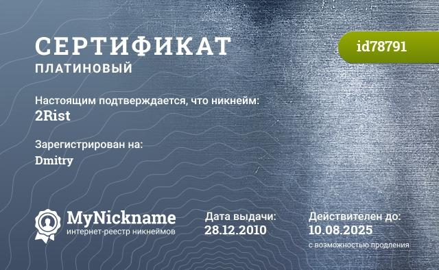 Сертификат на никнейм 2Rist, зарегистрирован на Dmitry