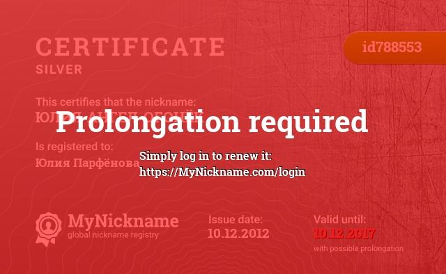 Certificate for nickname ЮЛИЯ-АНГЕЛ-ОГОНЁК is registered to: Юлия Парфёнова