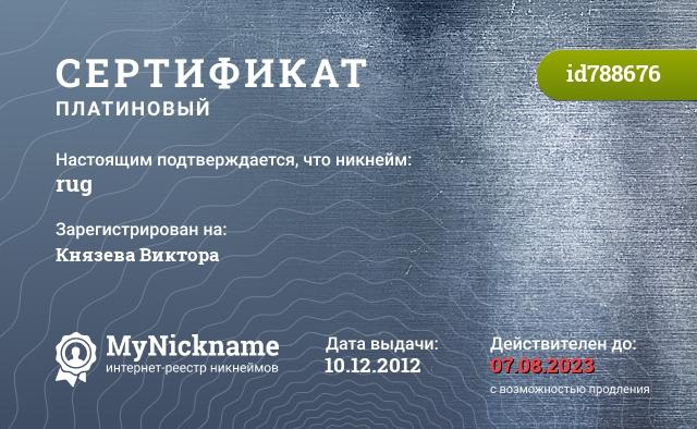 Сертификат на никнейм rug, зарегистрирован на Князева Виктора