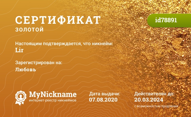 Certificate for nickname Lir is registered to: Середенко Денис
