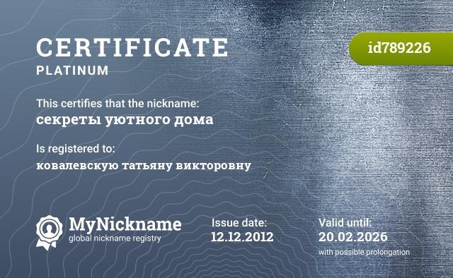 Certificate for nickname секреты уютного дома is registered to: ковалевскую татьяну викторовну