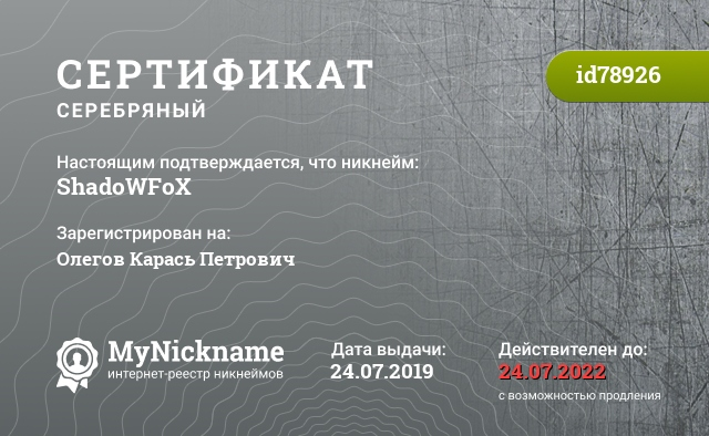 Certificate for nickname ShadoWFoX is registered to: Олегов Карась Петрович