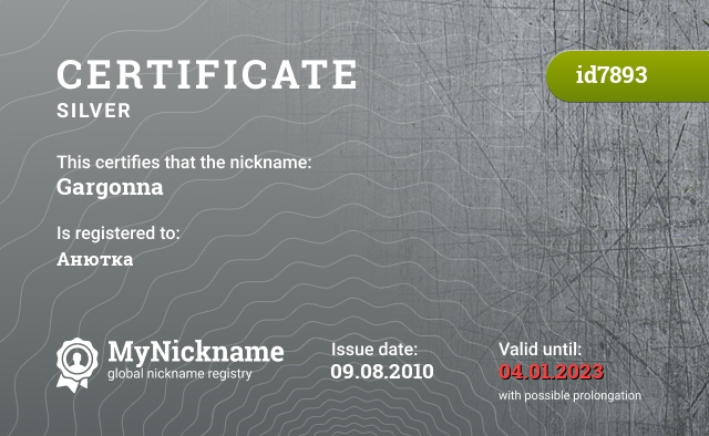 Certificate for nickname Gargonna is registered to: Анютка