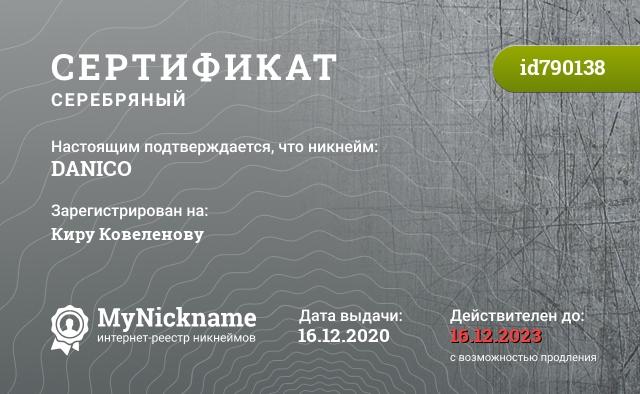 Сертификат на никнейм DANICO, зарегистрирован на Даниила Ярцева