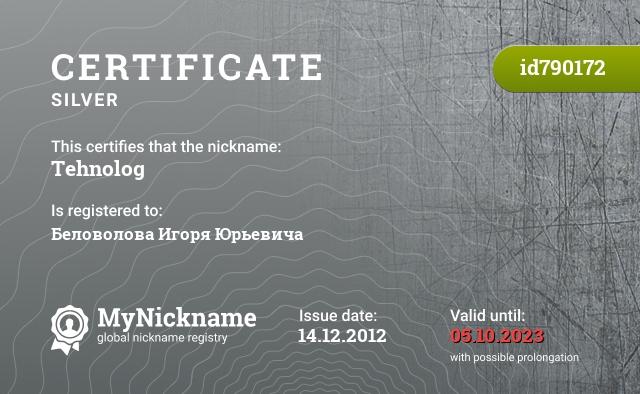Certificate for nickname Tehnolog is registered to: Беловолова Игоря Юрьевича