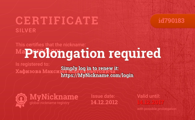 Certificate for nickname Maks00002001 is registered to: Хафизова Максима Майнкрафтовича