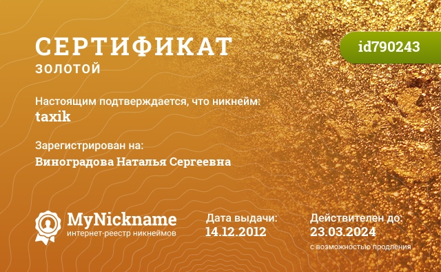 Сертификат на никнейм taxik, зарегистрирован на Виноградова Наталья Сергеевна