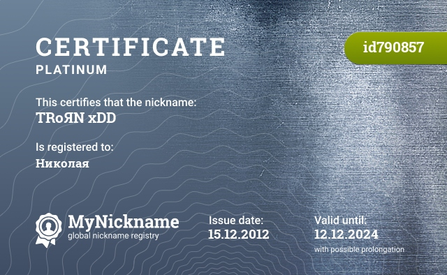 Certificate for nickname TRoЯN xDD is registered to: Николая