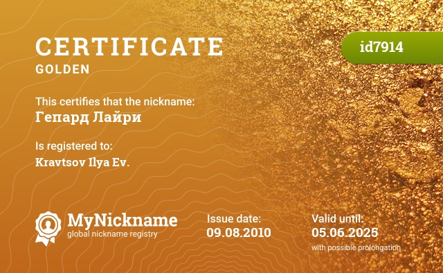 Certificate for nickname Гепард Лайри is registered to: Кравцов Илья Евг.