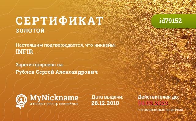 Сертификат на никнейм INFIR, зарегистрирован на Рублев Сергей Александрович