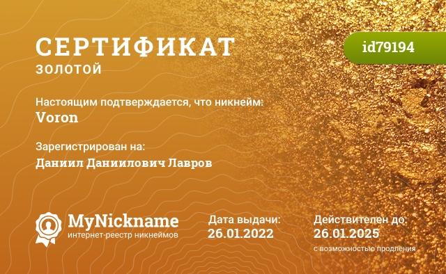 Сертификат на никнейм Vоrоn, зарегистрирован на Воронцовым Игорем