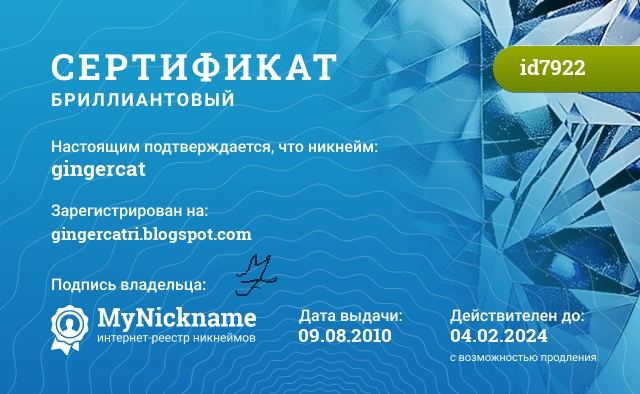 Сертификат на никнейм gingercat, зарегистрирован на gingercatri.blogspot.com