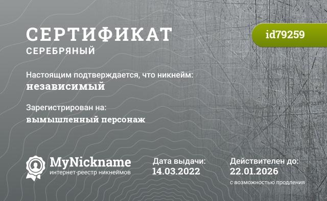 Certificate for nickname НеЗаВиСиМыЙ is registered to: Шароновым Сергеем Валерьевичем