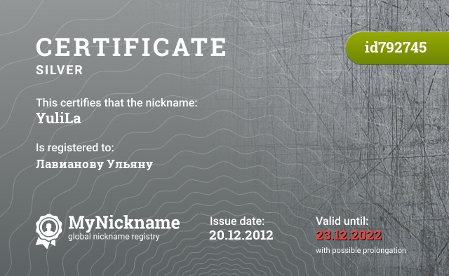 Certificate for nickname YuliLa is registered to: Лавианову Ульяну
