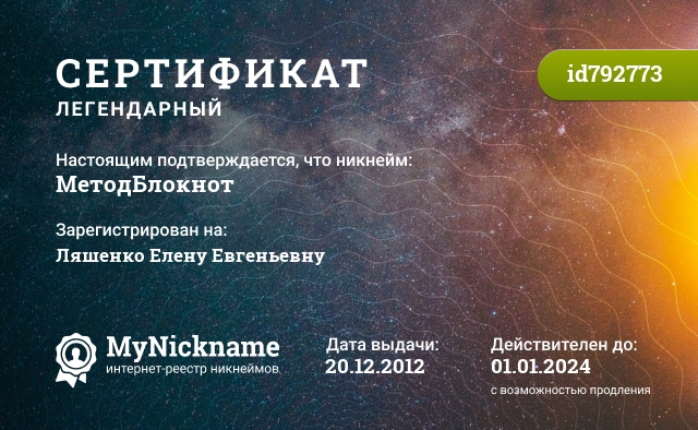 Сертификат на никнейм Методблокнот, зарегистрирован на Ляшенко Елену Евгеньевну