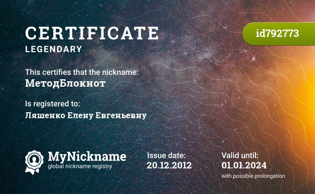 Certificate for nickname МетодБлокнот is registered to: Ляшенко Елену Евгеньевну