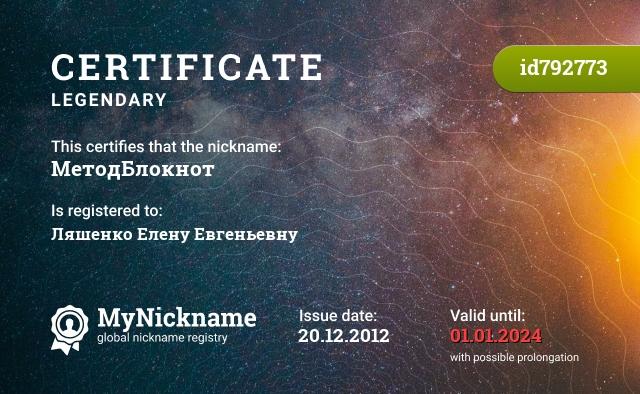 Certificate for nickname МетодБлокнот is registered to: Ляшенко Елену Евгеньевну