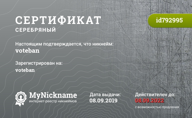 Сертификат на никнейм voteban, зарегистрирован на voteban