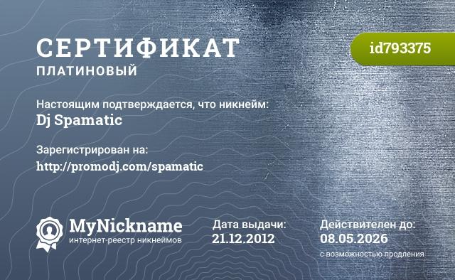 Сертификат на никнейм Dj Spamatic, зарегистрирован на http://promodj.com/spamatic
