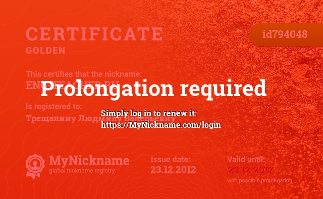 Certificate for nickname ENG-TEACHER.RU is registered to: Трещалину Людмилу Валерьевну
