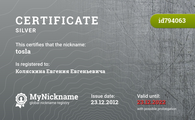 Certificate for nickname tosla is registered to: Коляскина Евгения Евгеньевича