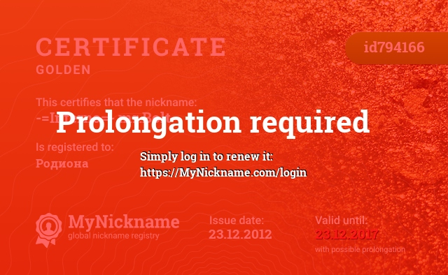Certificate for nickname -=Inferno=- mr.Bolt is registered to: Родиона
