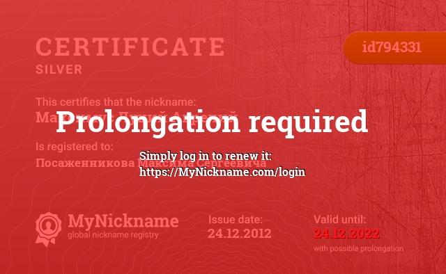 Certificate for nickname Максимус Луций Аврелий is registered to: Посаженникова Максима Сергеевича
