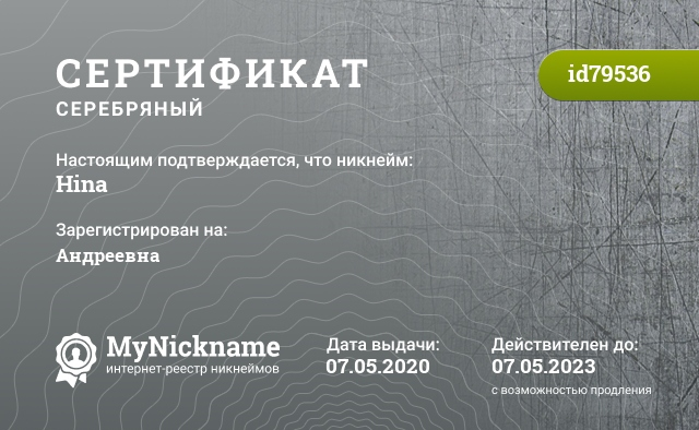 Certificate for nickname Hina is registered to: Juliet
