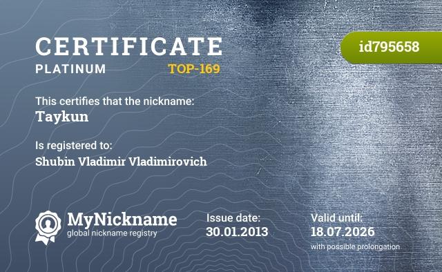 Certificate for nickname Taykun is registered to: Григорук Владимир Владимирович