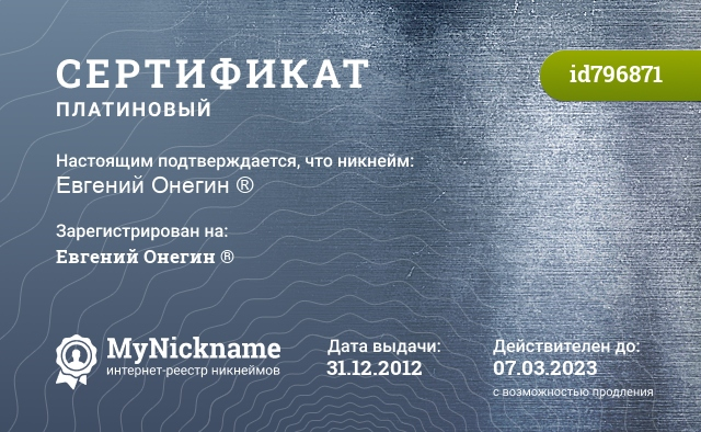 Сертификат на никнейм Евгений Онегин ®, зарегистрирован на http://blogs.mail.ru/mail/oddsfish/