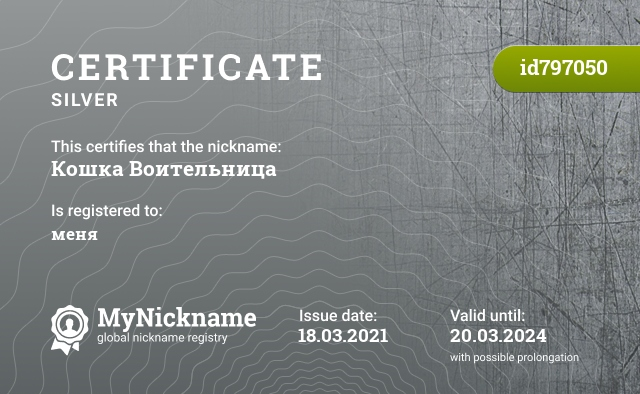 Certificate for nickname Кошка Воительница is registered to: меня