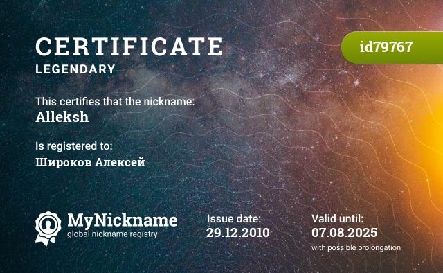 Certificate for nickname Alleksh is registered to: Широков Алексей