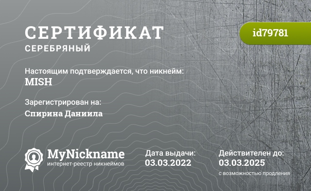 Certificate for nickname MISH is registered to: https://www.instagram.com/mishzorikhin/