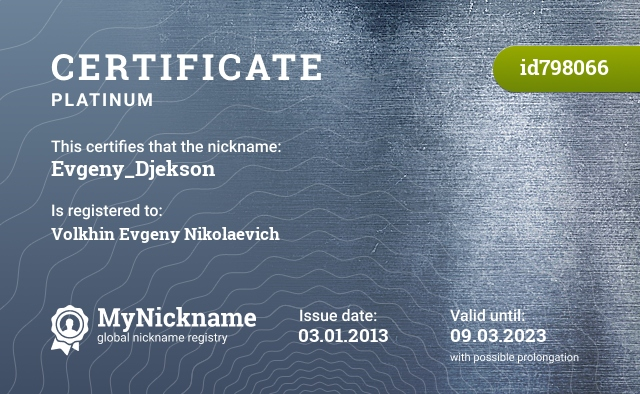 Certificate for nickname Evgeny_Djekson is registered to: Вольхин Евгений Николаевич