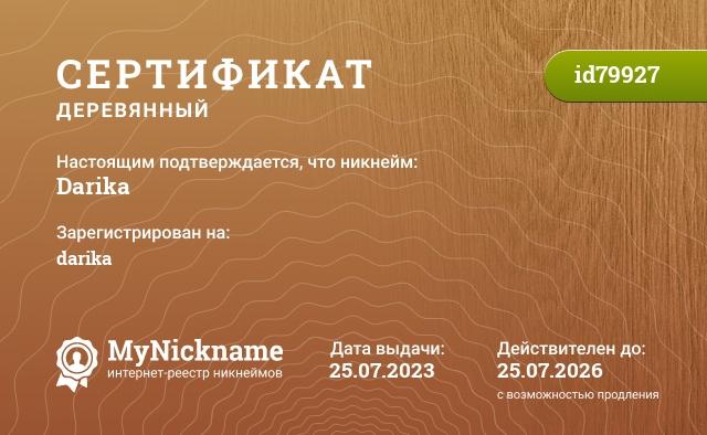 Сертификат на никнейм Darika, зарегистрирован на https://vk.com/id411529794