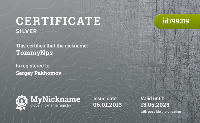 Certificate for nickname TommyNps is registered to: Сергея Пахомова