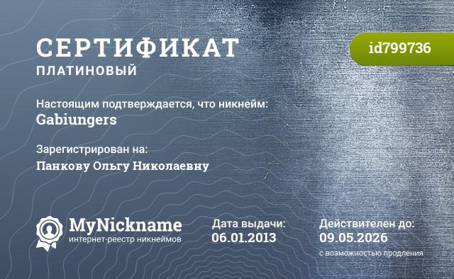 Сертификат на никнейм Gabiungers, зарегистрирован на Панкову Ольгу Николаевну