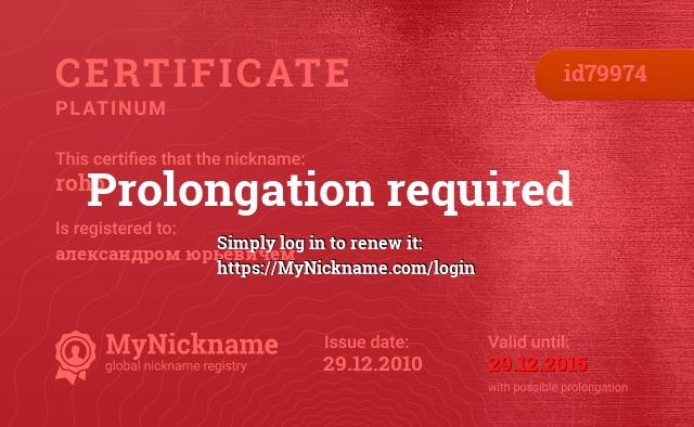 Certificate for nickname roho is registered to: александром юрьевичем