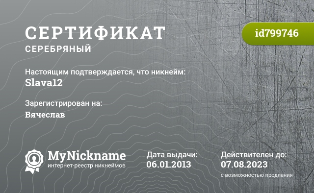 Сертификат на никнейм Slava12, зарегистрирован на Вячеслав